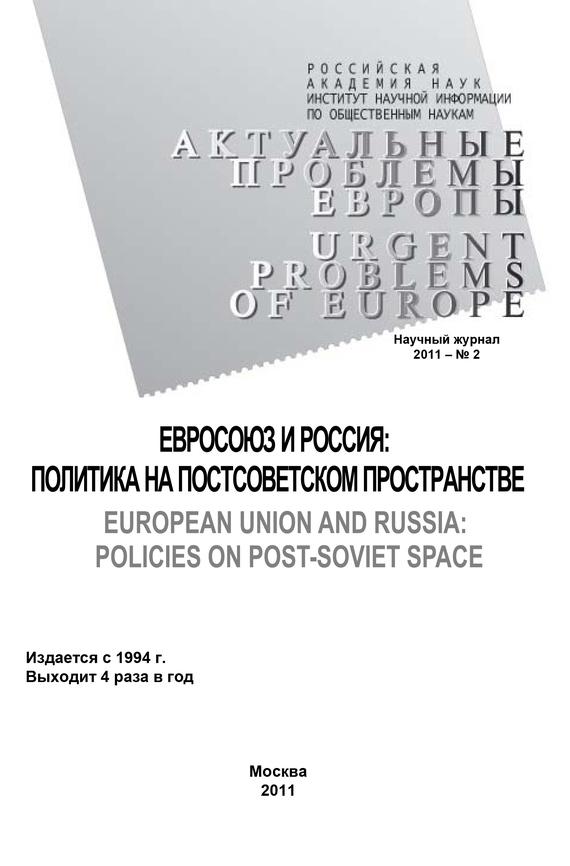 Олег Жирнов Актуальные проблемы Европы №2 / 2011 как продать почку в россии 2011