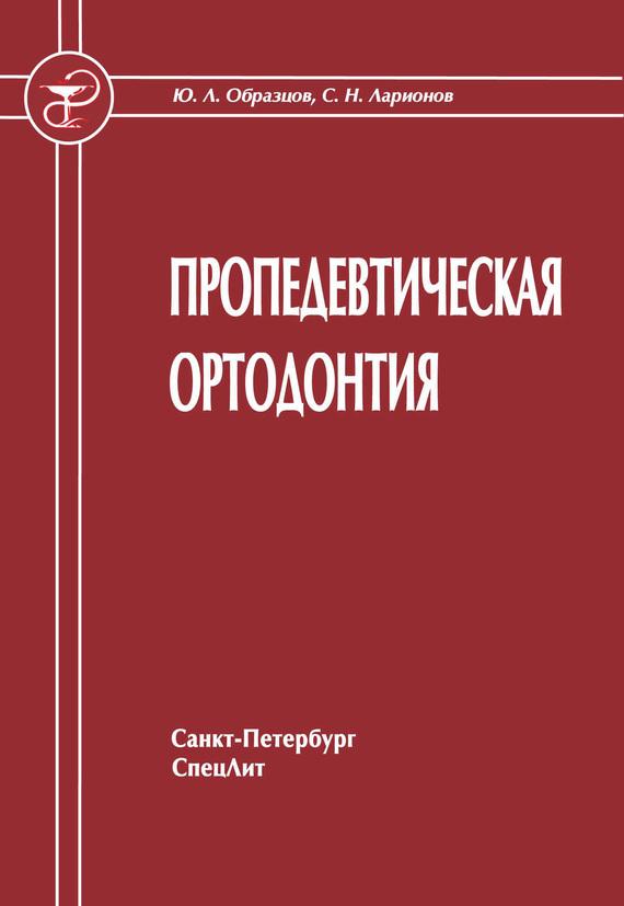 Ю. Л. Образцов