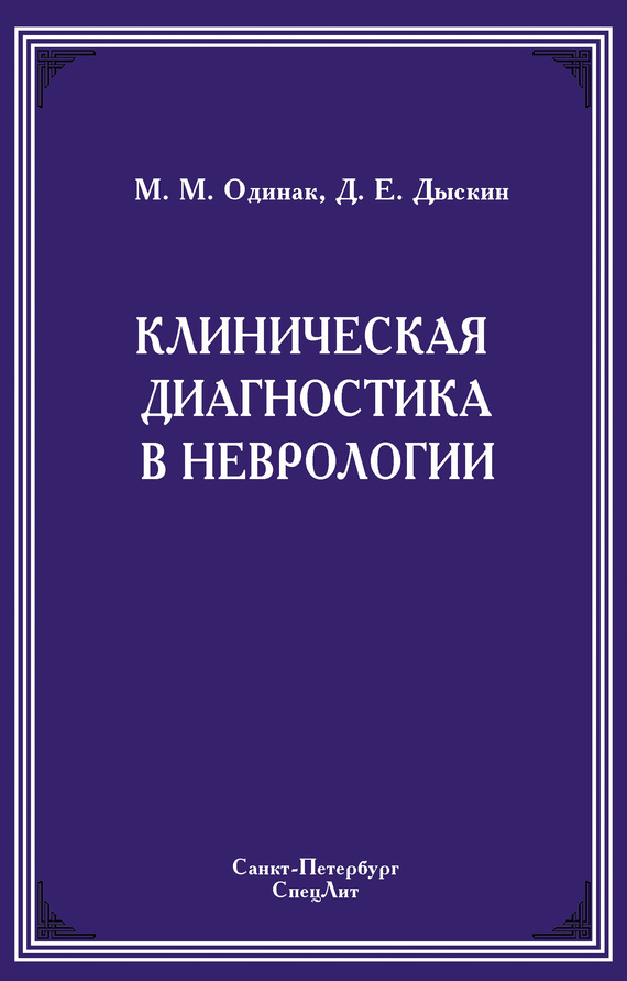 Мирослав Михайлович Одинак Клиническая диагностика в неврологии vision u60