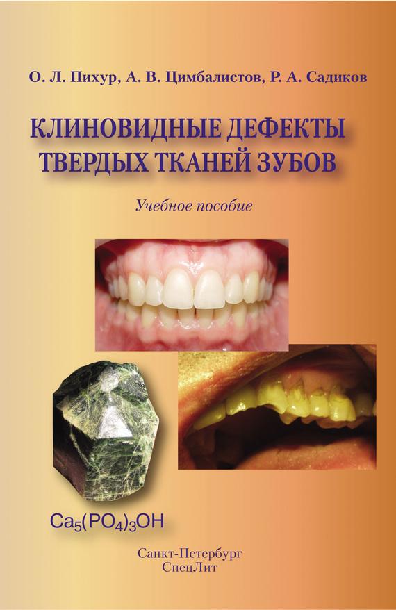 Клиновидные дефекты твердых тканей зубов изменяется внимательно и заботливо