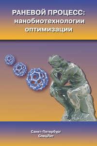 авторов, Коллектив  - Раневой процесс: нанобиотехнологии оптимизации