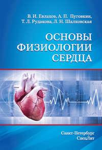 Пуговкин, Андрей  - Основы физиологии сердца