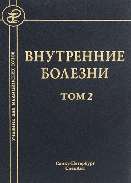 Коллектив авторов Внутренние болезни. Том 2 учебник шахматных комбинаций том 2