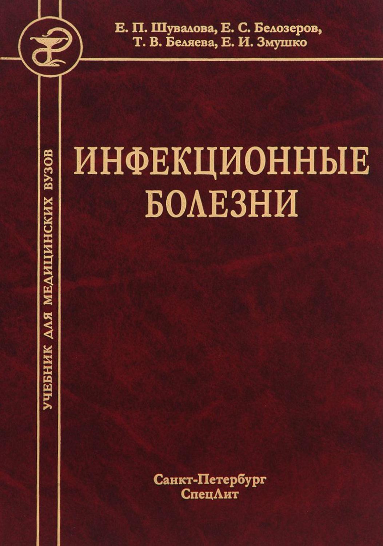 Инфекционные болезни покровский скачать бесплатно pdf