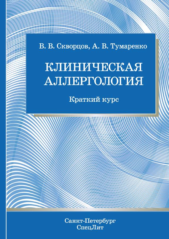 В. В. Скворцов Клиническая аллергология