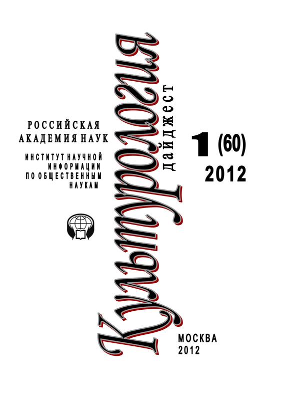 Светлана Левит Культурология: Дайджест №1/2012