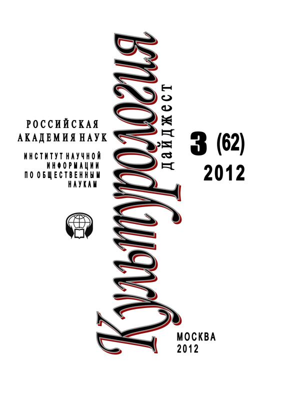 Ирина Галинская - Культурология: Дайджест №3/2012