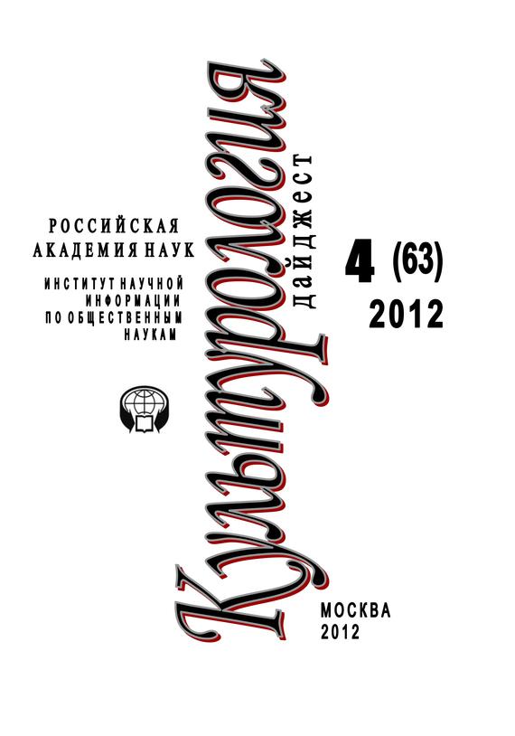 Ирина Галинская - Культурология: Дайджест №4/2012