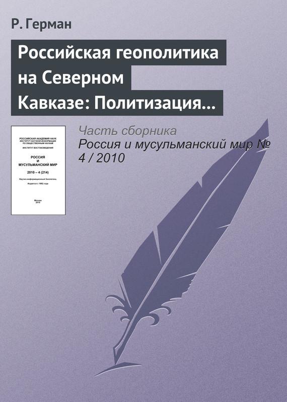 Р. Герман Российская геополитика на Северном Кавказе: Политизация неполитического цена 2017