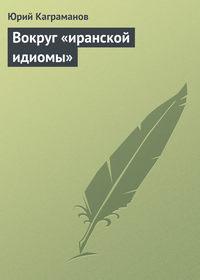 Каграманов, Юрий  - Вокруг «иранской идиомы»