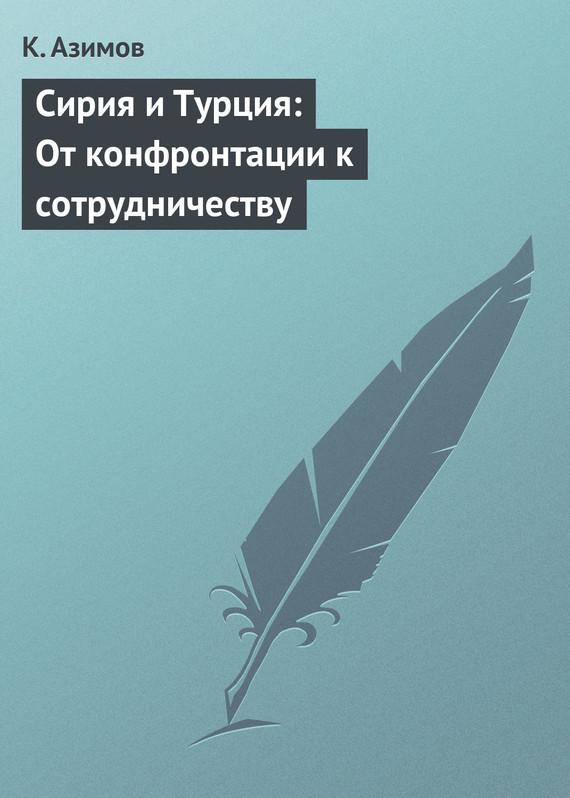 К. Азимов бесплатно