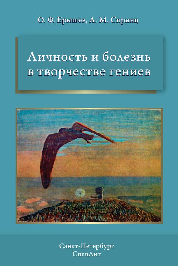 О. Ф. Ерышев бесплатно