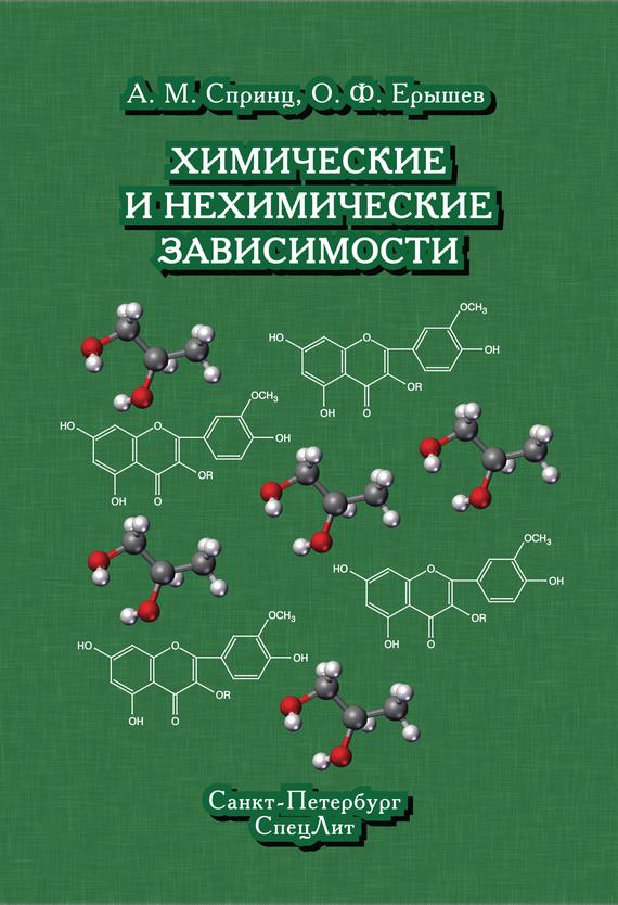 Химические и нехимические зависимости развивается неторопливо и уверенно