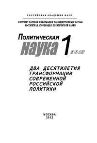 Верчёнов, Лев  - Политическая наука № 1 / 2012 г. Два десятилетия трансформации современной российской политики