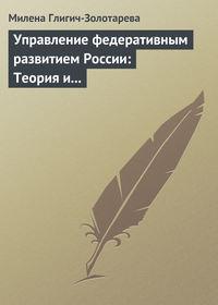 Глигич-Золотарева, Милена  - Управление федеративным развитием России: Теория и практика