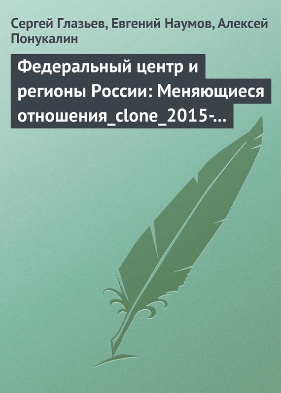 Сергей Глазьев Концепция 2020: Региональная инновационная политика