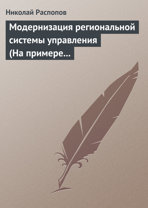 Николай Распопов Модернизация региональной системы управления (На примере Нижегородской и Калужской областей)