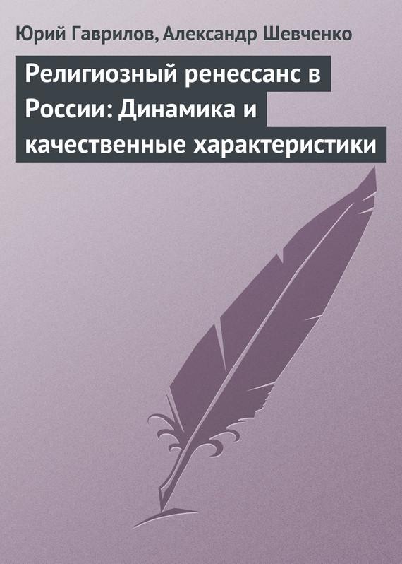 занимательное описание в книге Юрий Гаврилов