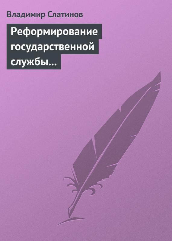 яркий рассказ в книге Владимир Слатинов
