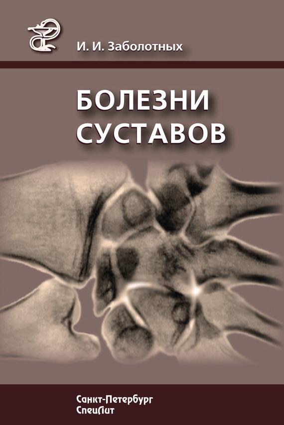 Инга Заболотных Болезни суставов алезан для суставов купить севастополь