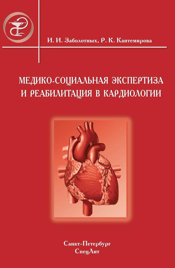 Инга Заболотных Медико-социальная экспертиза и реабилитация в кардиологии