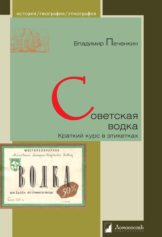 Советская водка. Краткий курс в этикетках от ЛитРес
