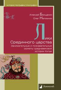 Непомнин, Олег  - Лики Срединного царства. Занимательные и познавательные сюжеты средневековой истории Китая