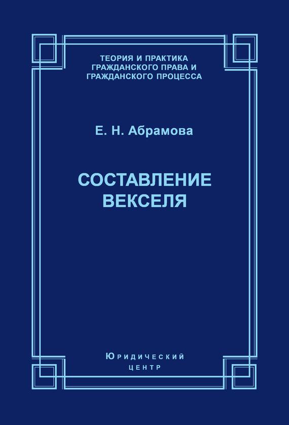 Елена Абрамова бесплатно
