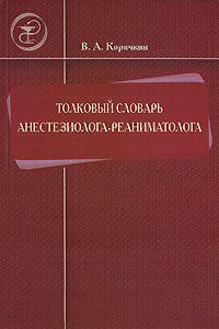 Виктор Корячкин - Толковый словарь анестезиолога-реаниматолога