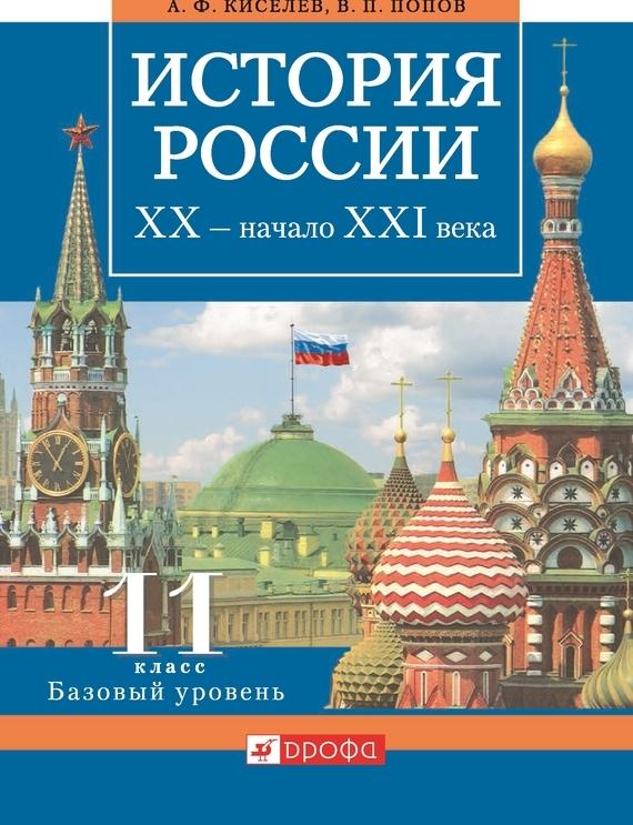 Левандовский а а 11 класс бесплатно