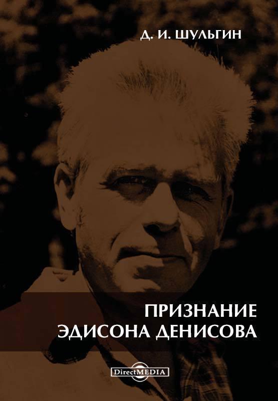 Дмитрий Шульгин - Признание Эдисона Денисова. По материалам бесед