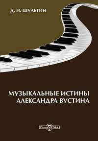 Шульгин, Дмитрий  - Музыкальные истины Александра Вустиса
