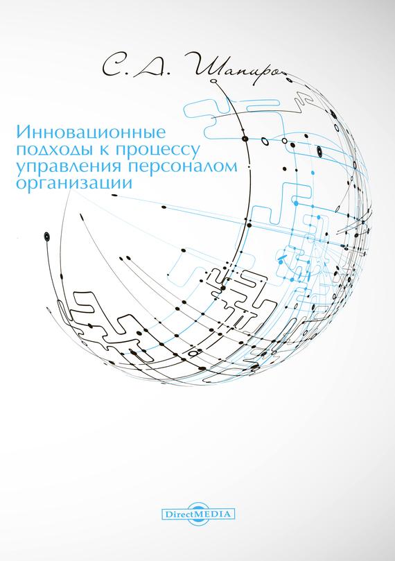 Сергей Шапиро Инновационные подходы к процессу управления персоналом организации ISBN: 978-5-4475-2544-6