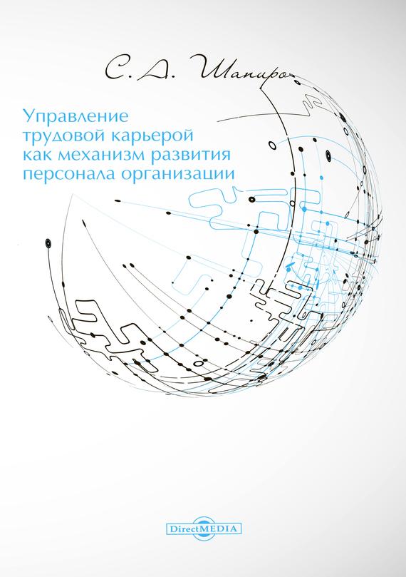 Сергей Шапиро Управление трудовой карьерой как механизм развития персонала организации трудовой договор cdpc