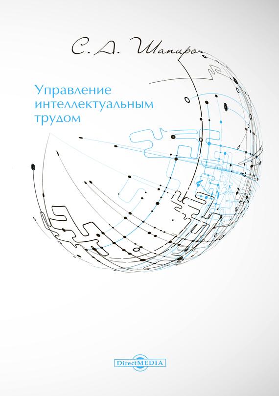 Обложка книги Управление интеллектуальным трудом, автор Шапиро, Сергей