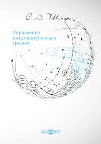 Шапиро, Сергей  - Управление интеллектуальным трудом