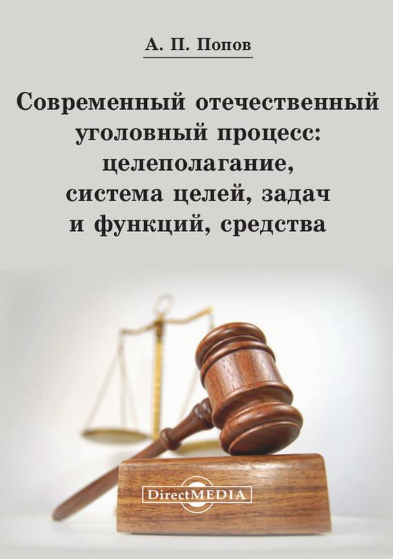интригующее повествование в книге Алексей Павлович Попов