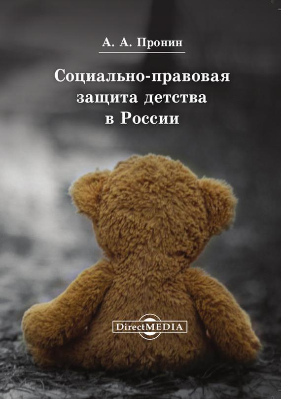 Александр Пронин Социально-правовая защита детства в России