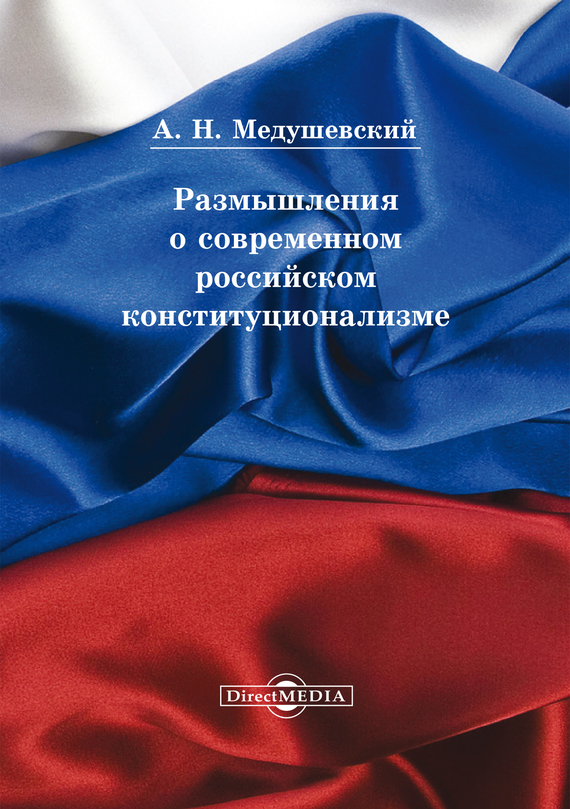 Андрей Медушевский Размышления о современном российском конституционализме