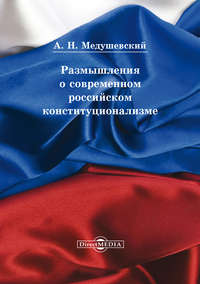 - Размышления о современном российском конституционализме