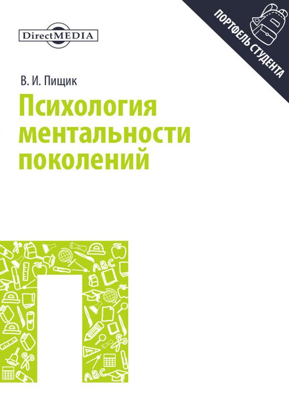 В. И. Пищик Психология ментальности поколений