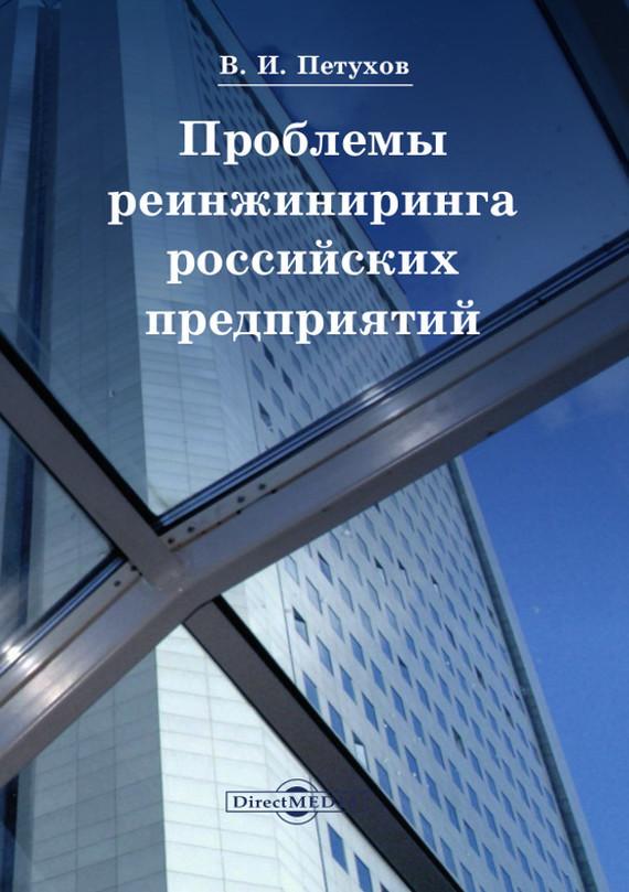 Владимир Петухов Проблемы реинжиниринга российских предприятий связь на промышленных предприятиях
