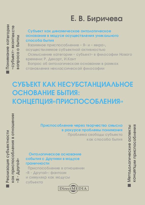 Екатерина Биричева - Субъект как несубстанциальное основание бытия: концепция «Приспособления»