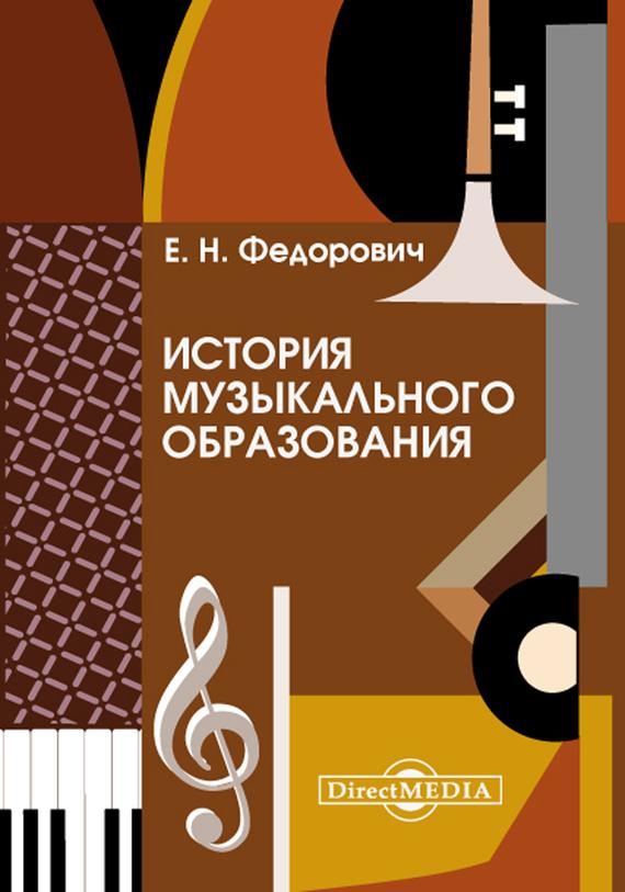 Елена Федорович История музыкального образования проволока полиграфическая ее можно для машин отечественного и зарубежного