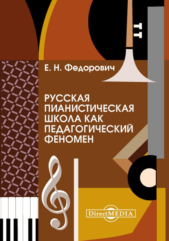 напряженная интрига в книге Елена Федорович