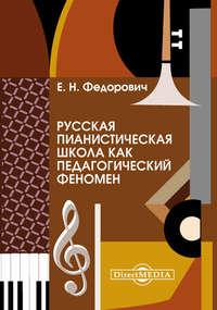 Федорович, Елена  - Русская пианистическая школа как педагогический феномен