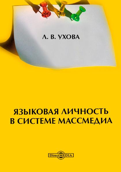 Лариса Ухова - Языковая личность в системе массмедиа
