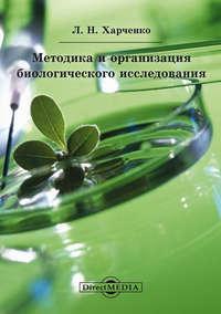 Харченко, Леонид  - Методика и организация биологического исследования