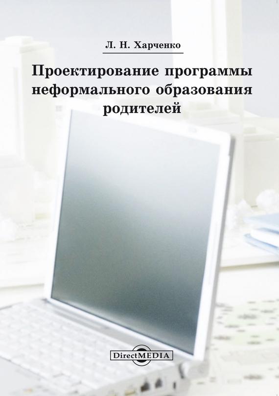 Леонид Харченко бесплатно