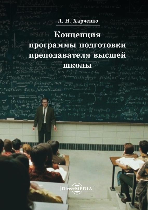 Леонид Харченко Концепция программы подготовки преподавателя высшей школы
